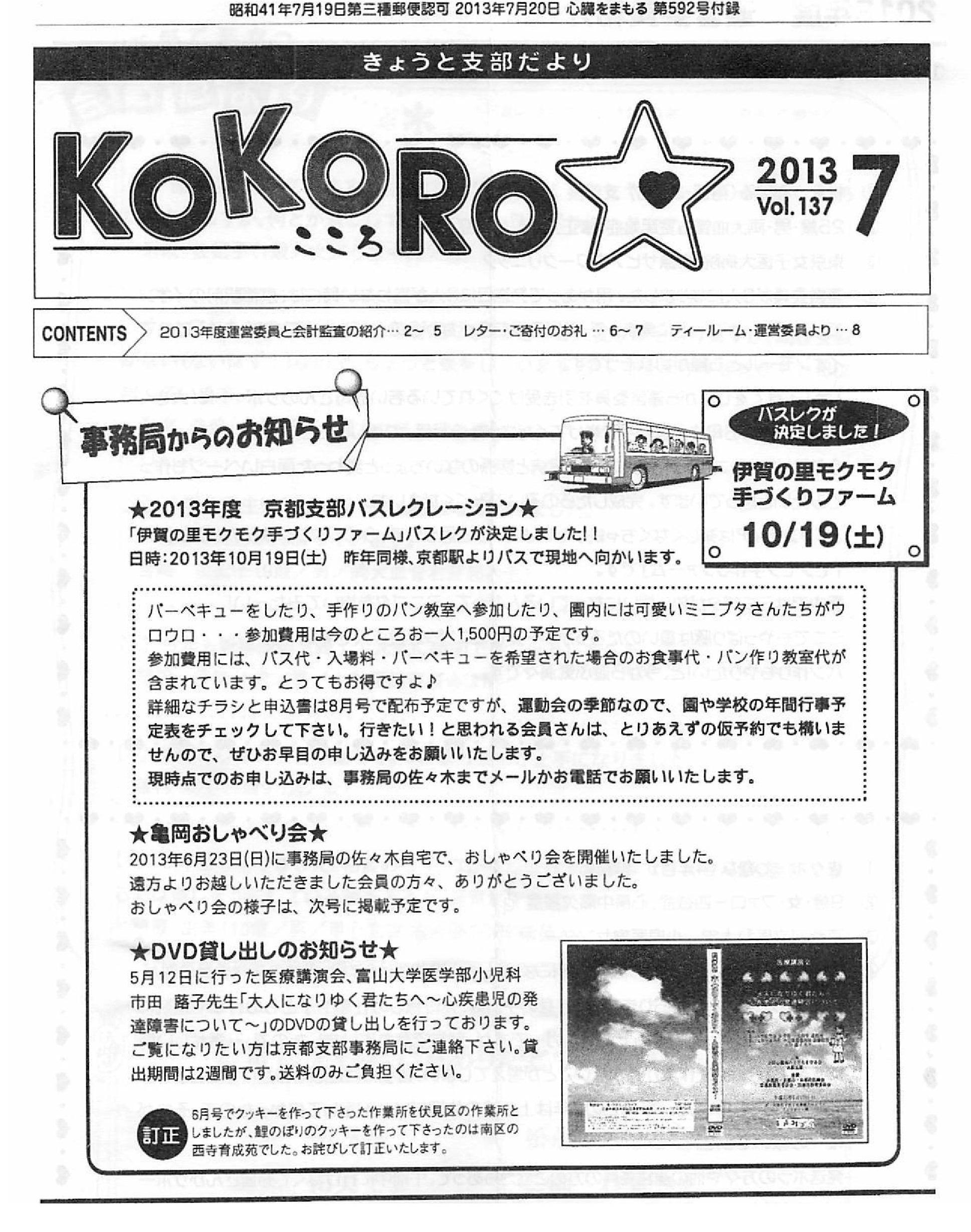 KOKORO7月号(vol.137)