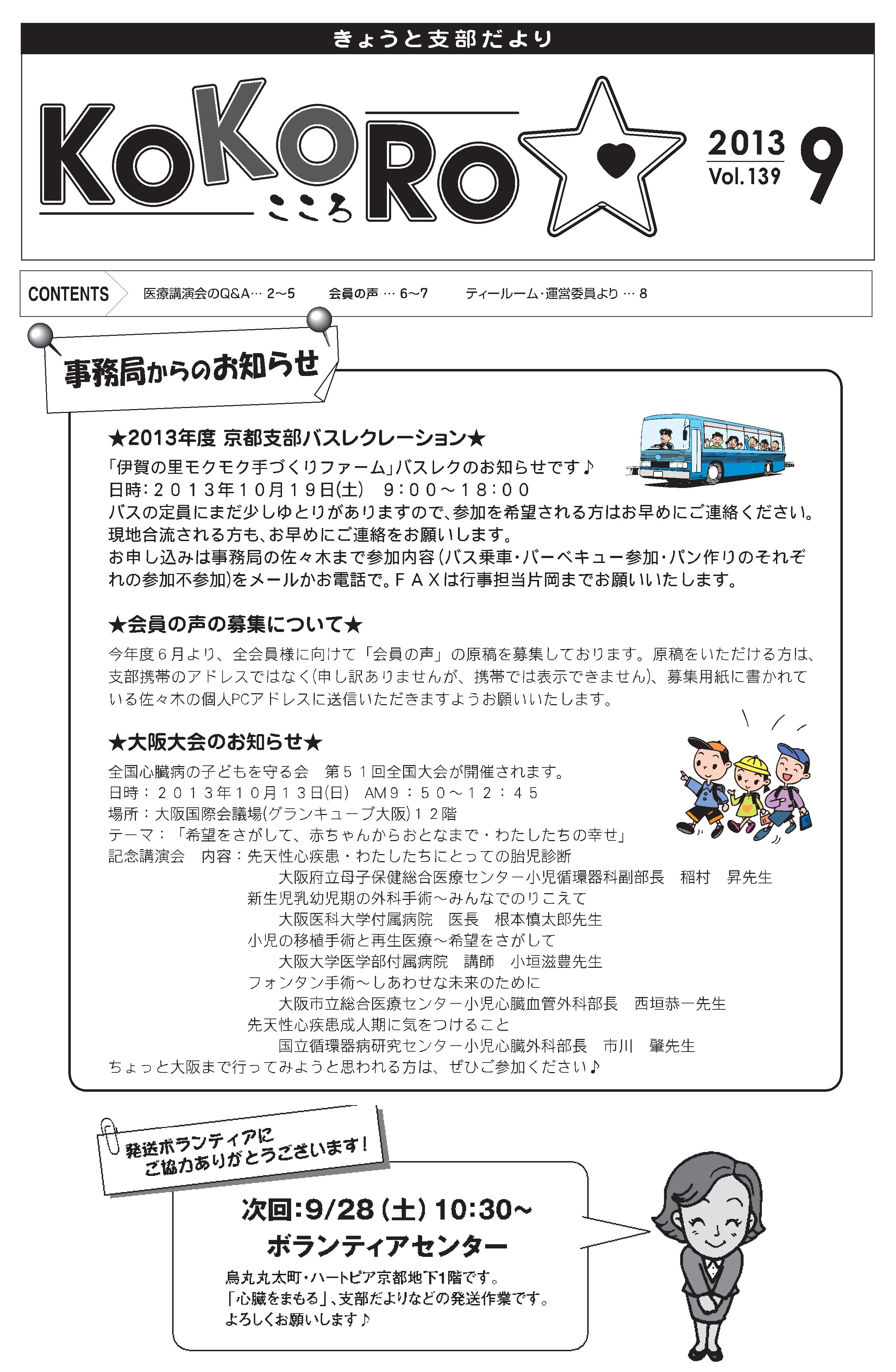 KOKORO9月号(vol.139)