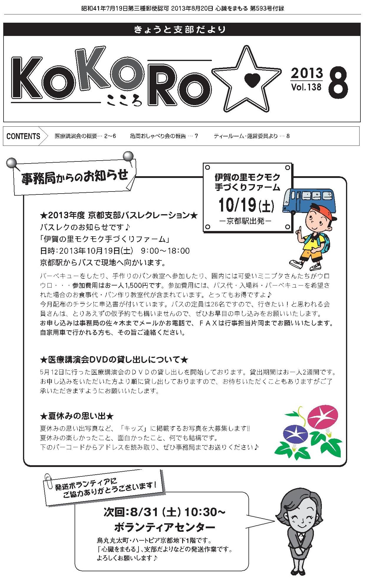 KOKORO8月号(vol.138)