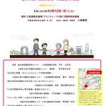 ①2013.7.8大阪大会ーB5 (1)