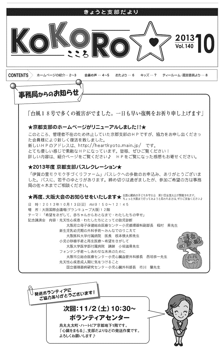 KOKORO10月号(vol.140)