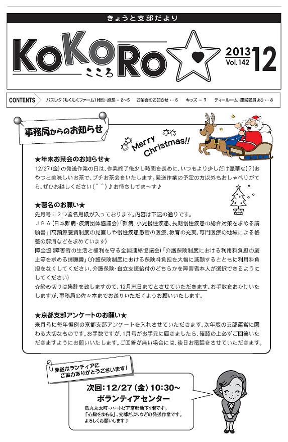 KOKORO12月号(vol.142)