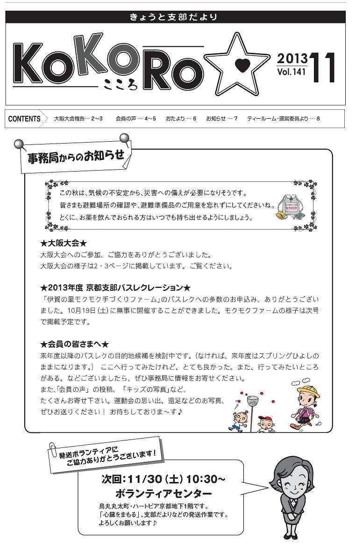 KOKORO11月号(vol.141)