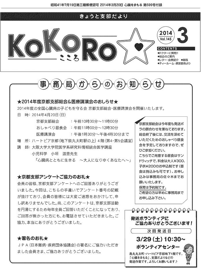 KOKORO3月号(vol.145)