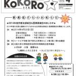 kokoro201404