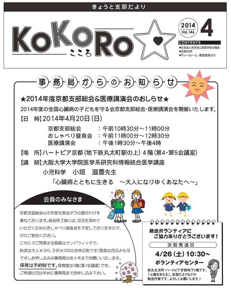 KOKORO4月号(vol.146)