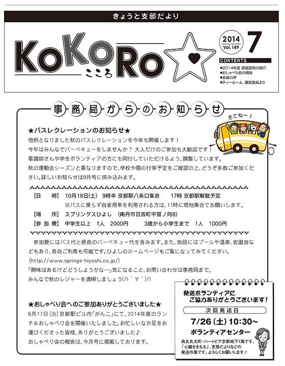 KOKORO7月号(vol.149)