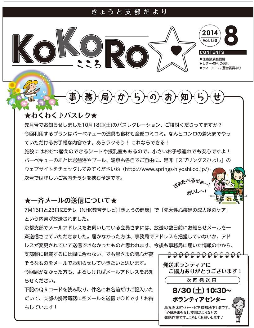 KOKORO8月号(vol.150)