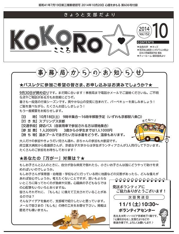 KOKORO10月号(vol.152)