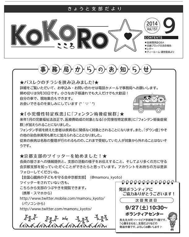 KOKORO9月号(vol.151)