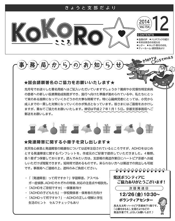 KOKORO12月号(vol.154)