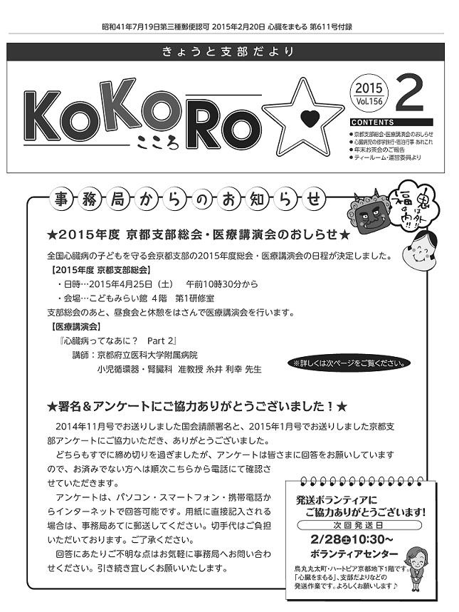 KOKORO2月号(vol.156)
