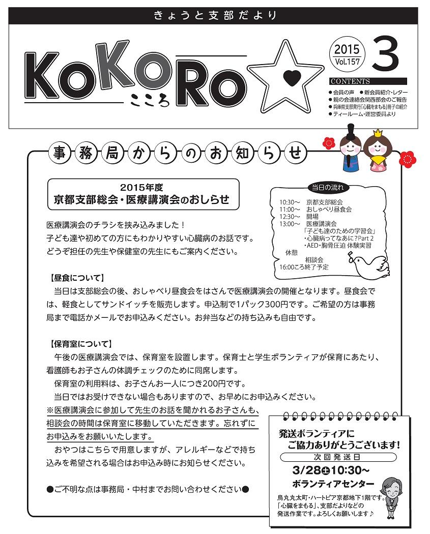 KOKORO3月号(vol.157)