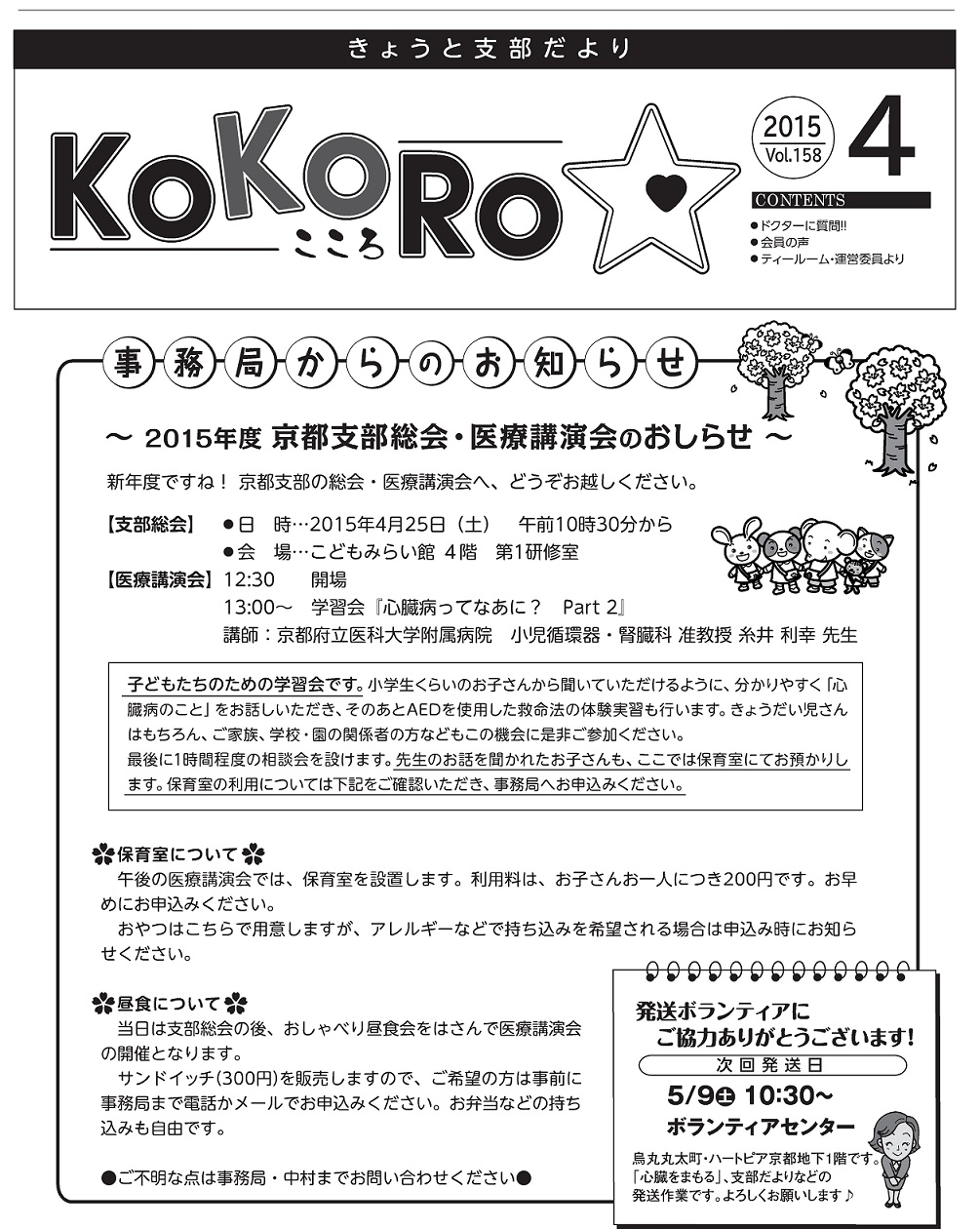 KOKORO4月号(vol.158)