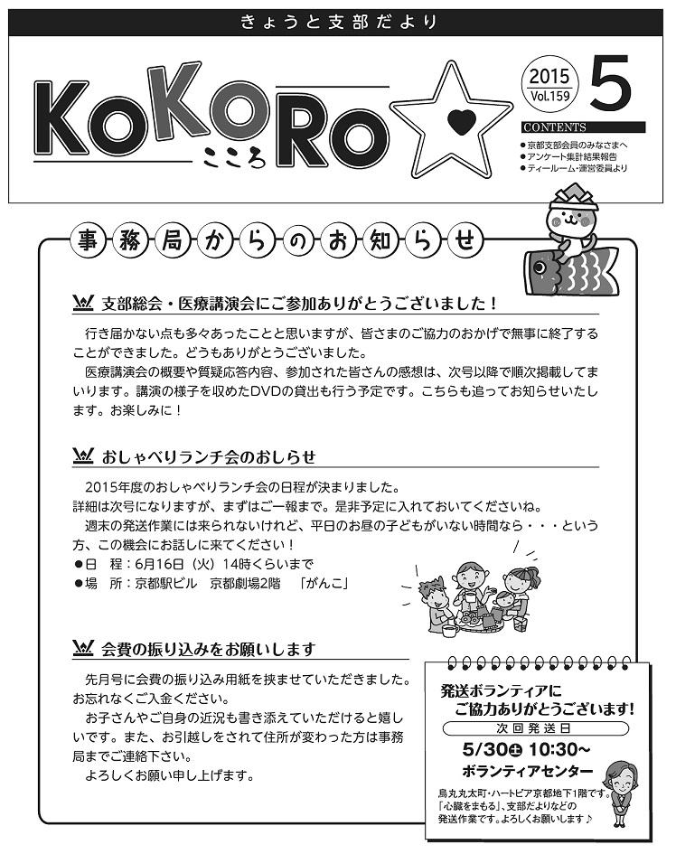 KOKORO5月号(vol.159)