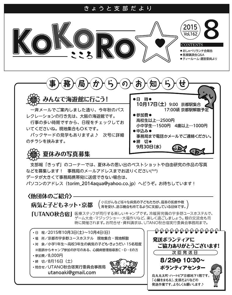KOKORO8月号(vol.162)