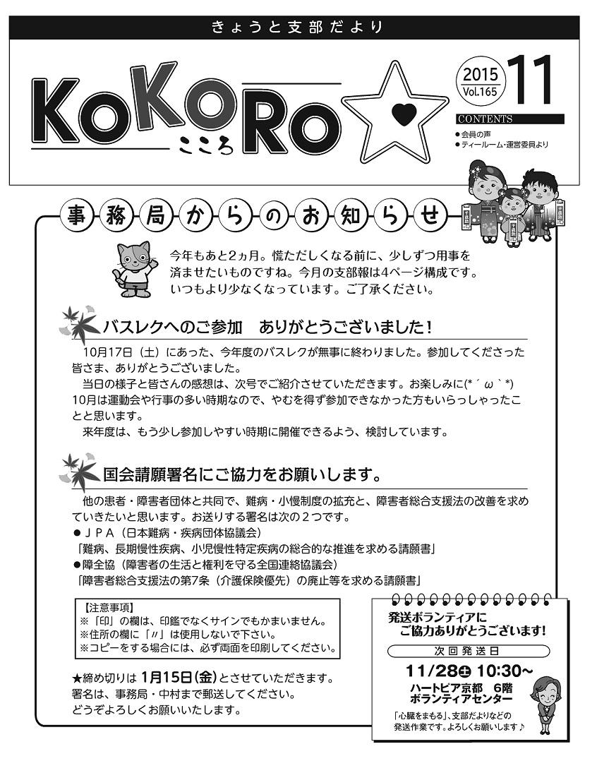 KOKORO11月号(vol.165)