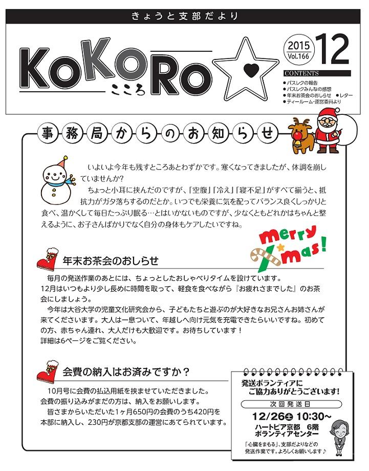 KOKORO12月号(vol.166)