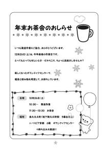 12月号修正(1)-2