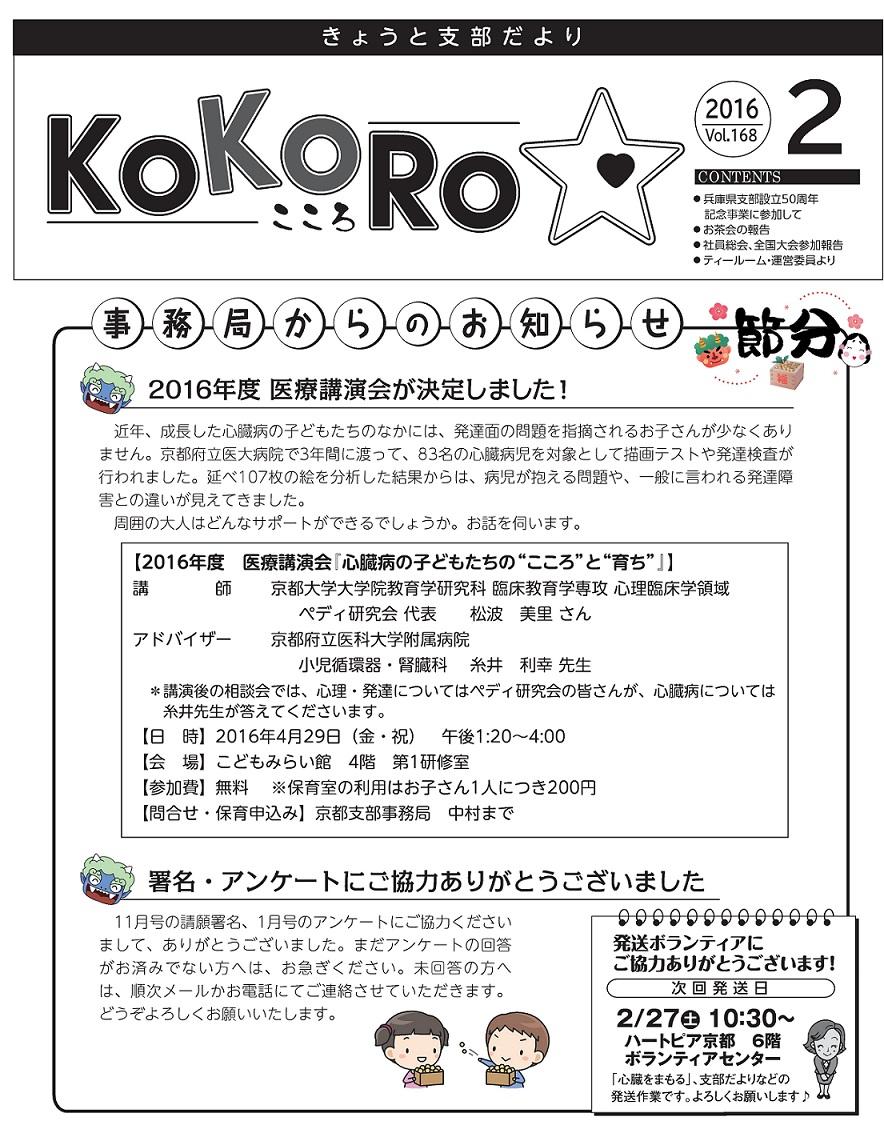 KOKORO2月号(vol.168)