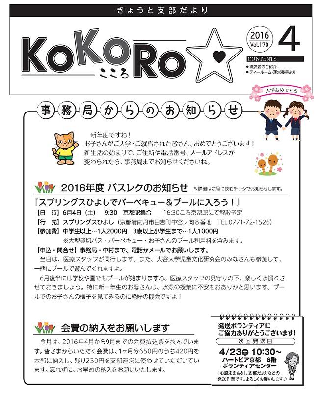 KOKORO4月号(vol.170)