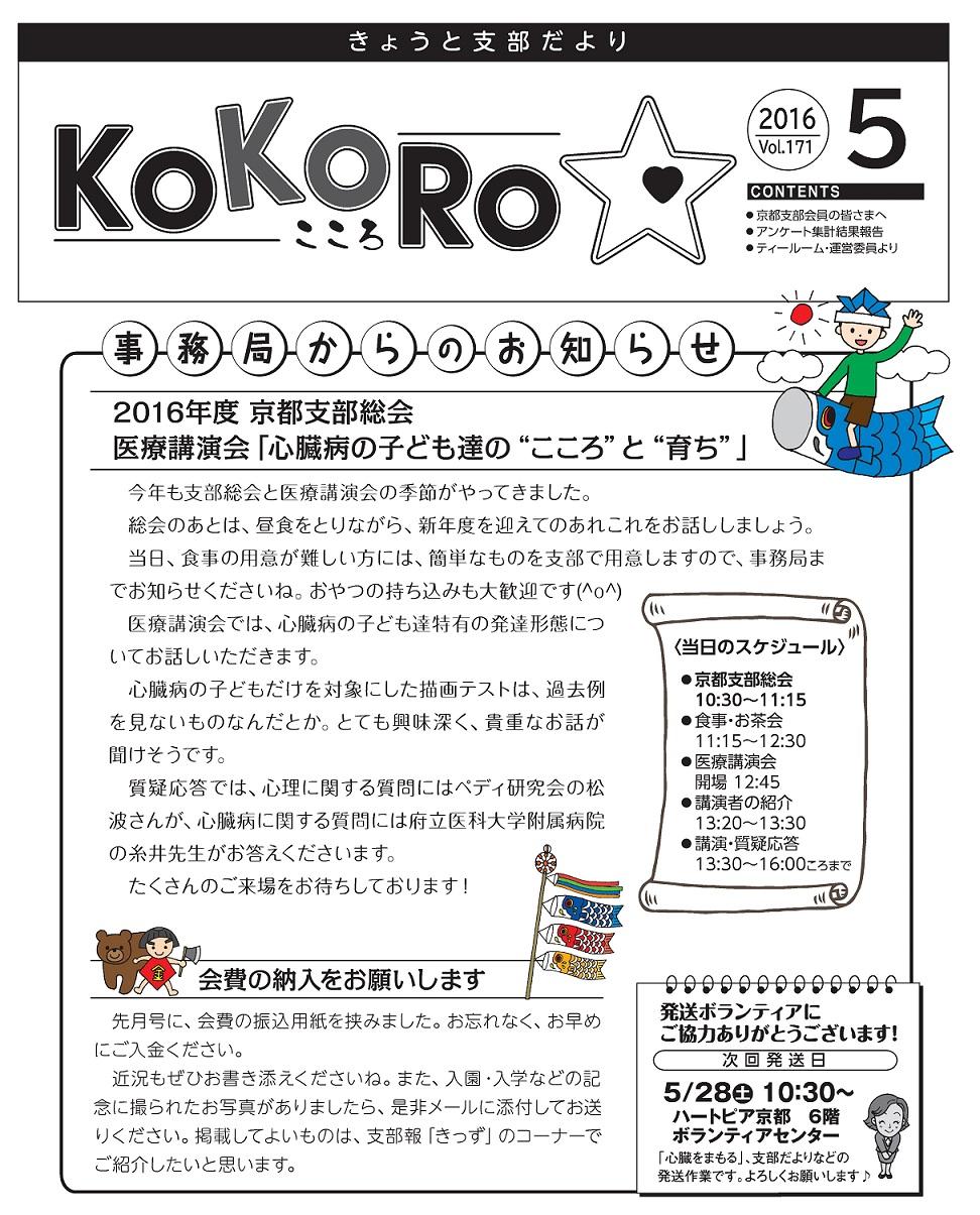KOKORO5月号(vol.171)