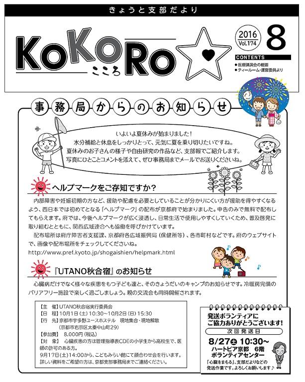 KOKORO8月号(vol.174)