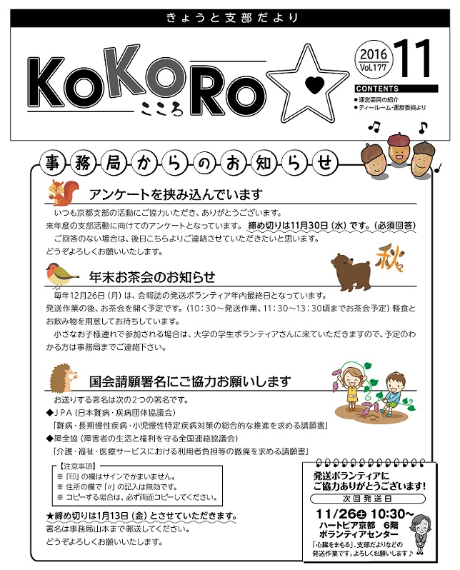KOKORO11月号(vol.177)