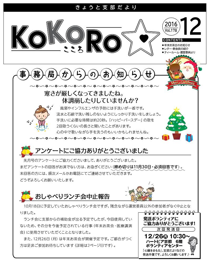 KOKORO12月号(vol.178)