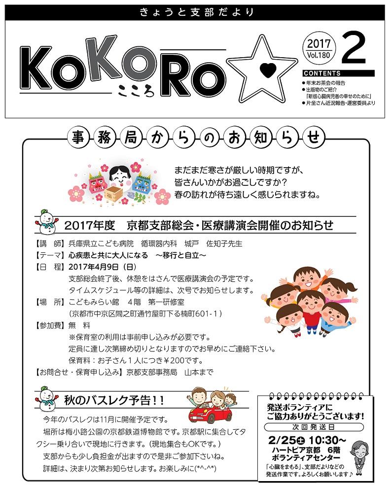 KOKORO2月号(vol.180)