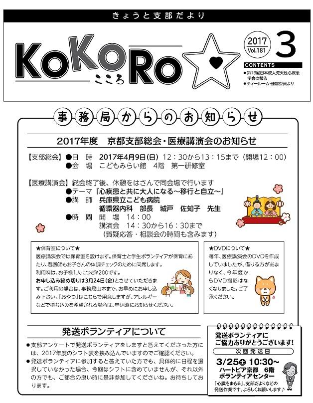 KOKORO3月号(vol.181)