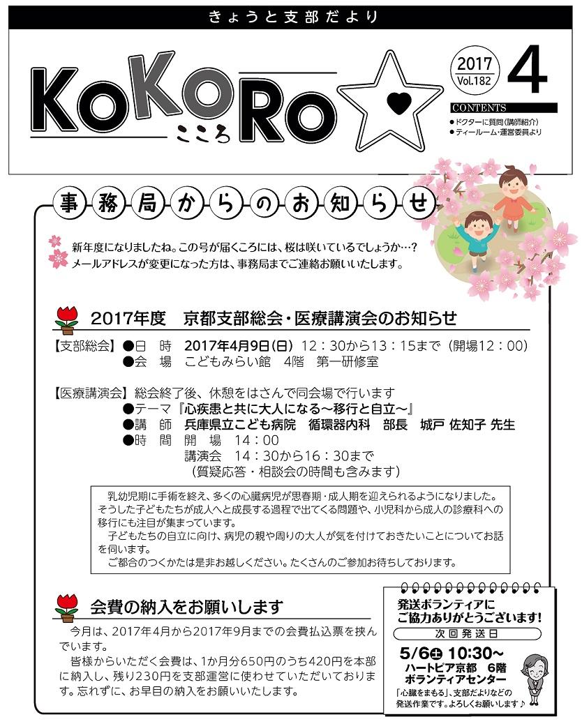 KOKORO4月号(vol.182)
