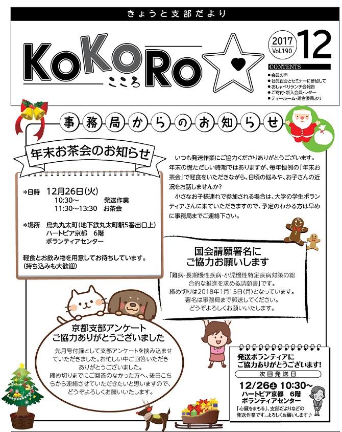 KOKORO12月号(vol.190)