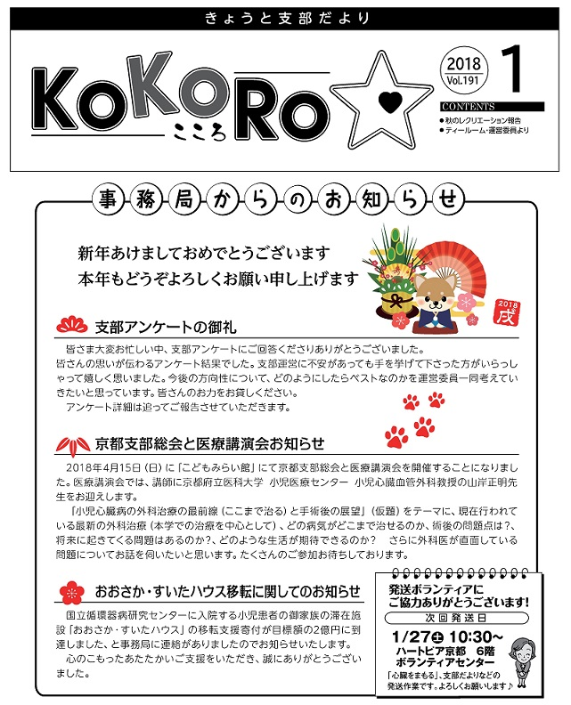 KOKORO1月号(vol.191)