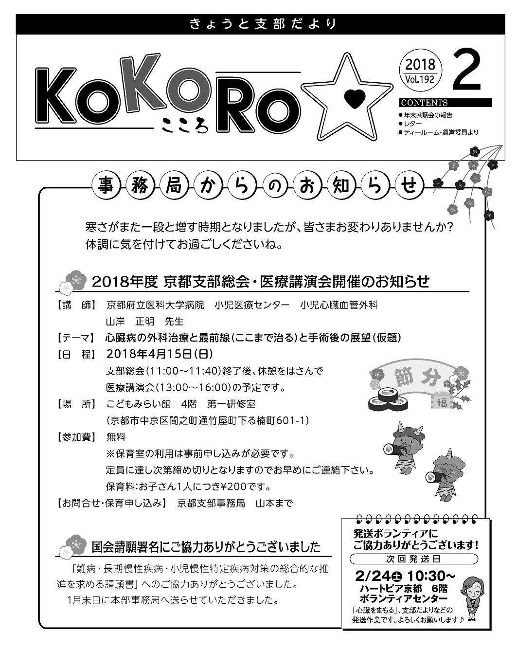 KOKORO2月号(vol.192)