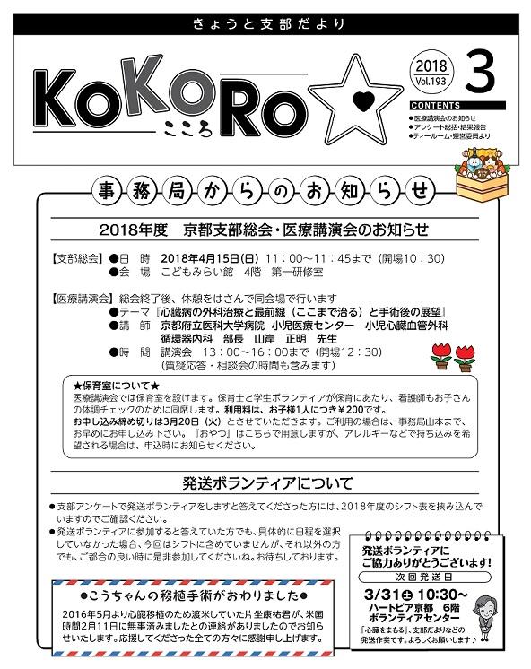 KOKORO3月号(vol.193)