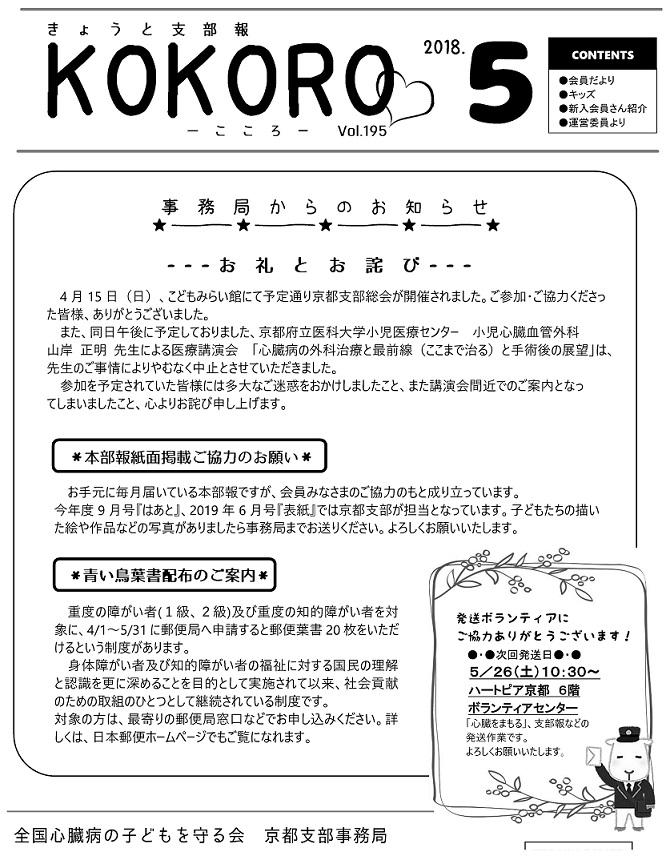 KOKORO5月号(vol.195)