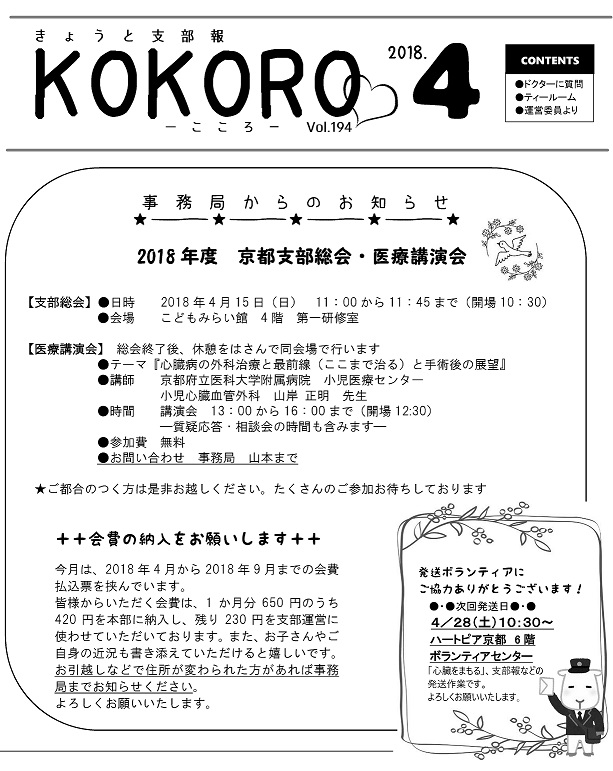 KOKORO4月号(vol.194)