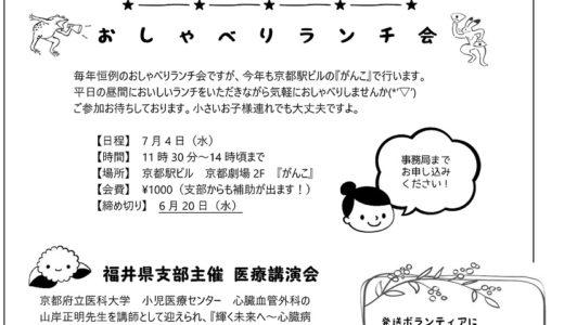 KOKORO6月号(vol.196)