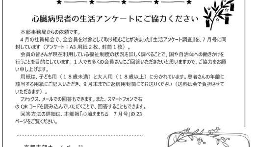 KOKORO7月号(vol.197)