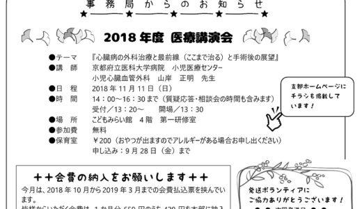 KOKORO10月号(vol.200)