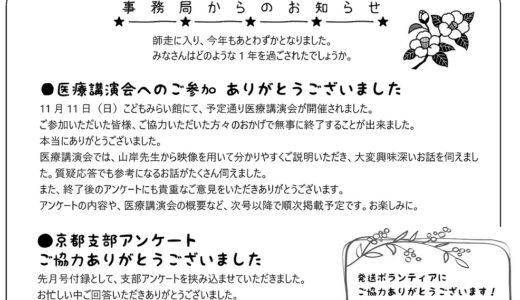 KOKORO12月号(vol.202)