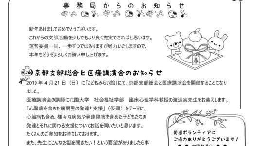 KOKORO1月号(vol.203)