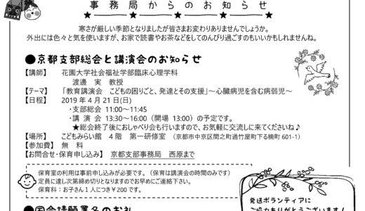 KOKORO2月号(vol.204)