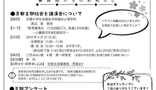 KOKORO3月号(vol.205)