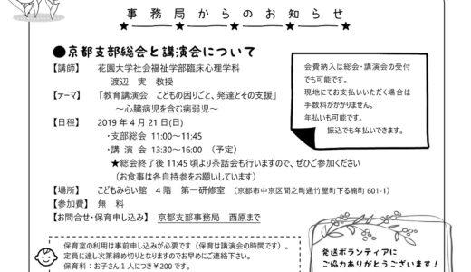 KOKORO4月号(vol.206)