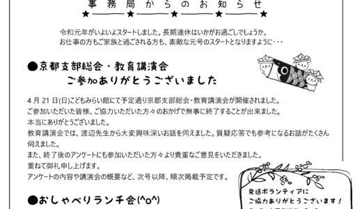 KOKORO5月号(vol.207)
