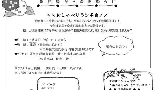 KOKORO6月号(vol.208)