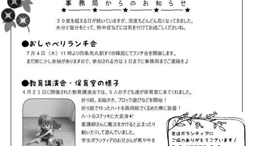 KOKORO7月号(vol.209)