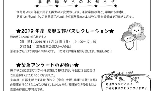KOKORO8月号(vol.210)